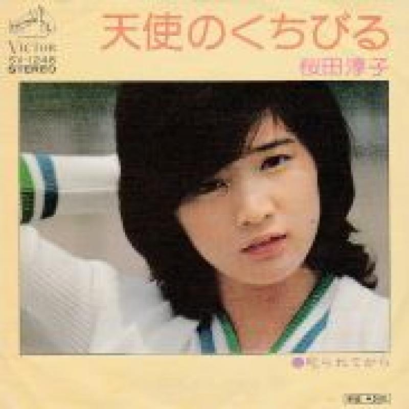 『天使のくちびる』桜田 淳子|シングル、アルバ …