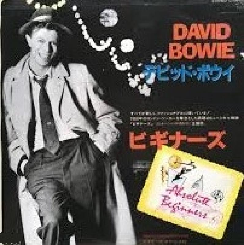 david bowie デイヴィッド・ボウイ absolute beginners ビギナーズ